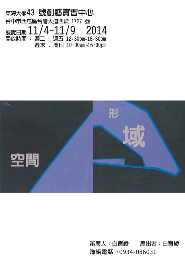[東海43號]形域空間|白育綾