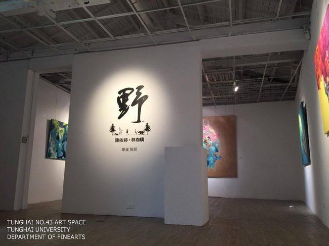 [東海43號]野 | 林珈瑀、陳依婷