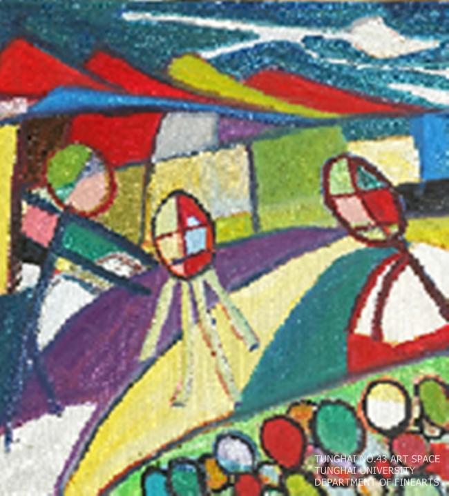 [東海43號]  繪畫歷程之藝術自我療癒  |   黃利安