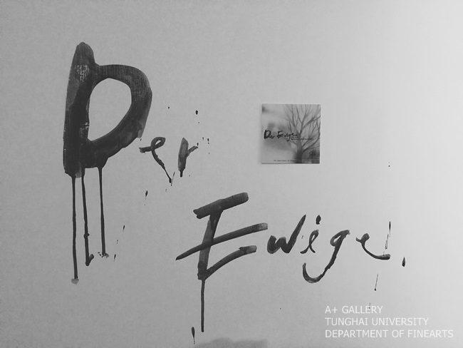 [A+藝術空間]  Der Ewige   李珮儀