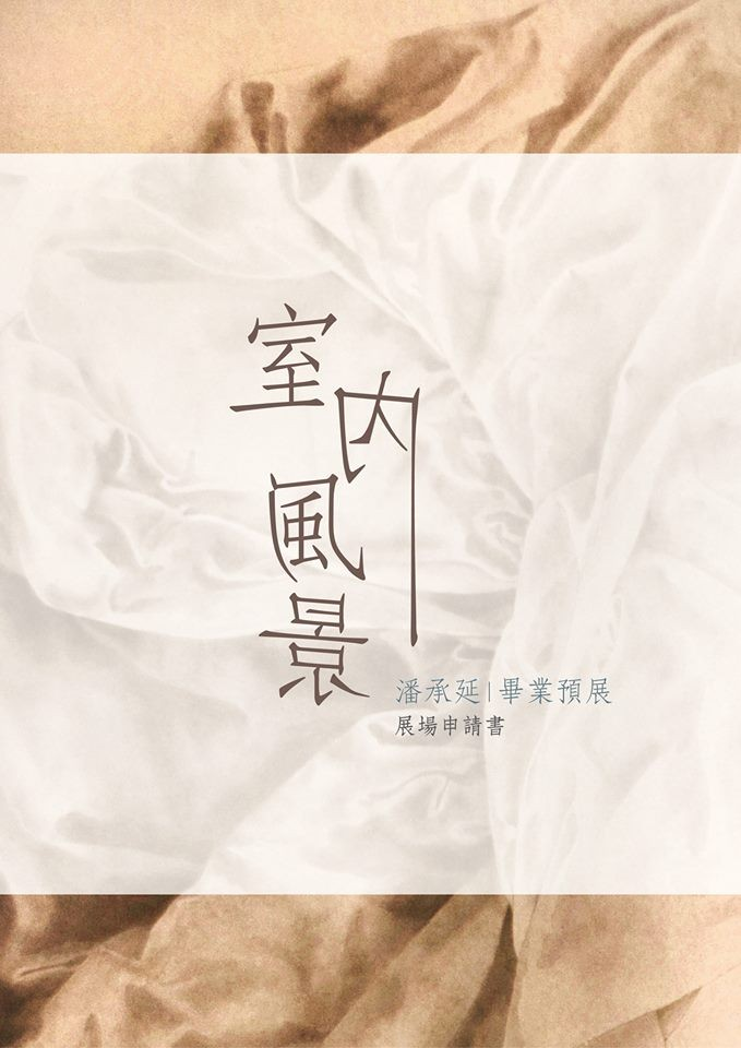 [A+藝術空間]室內風景-畢業預展|潘承延