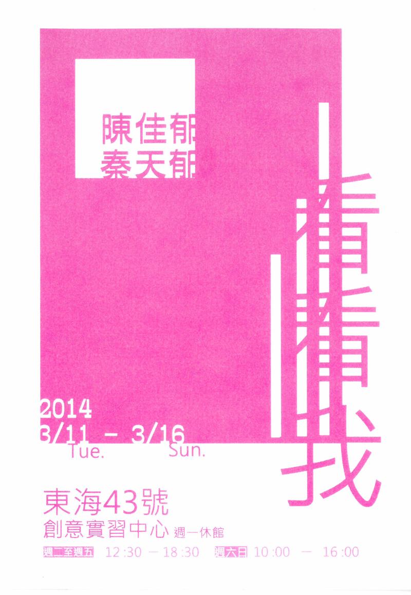 2014-0311-16-s