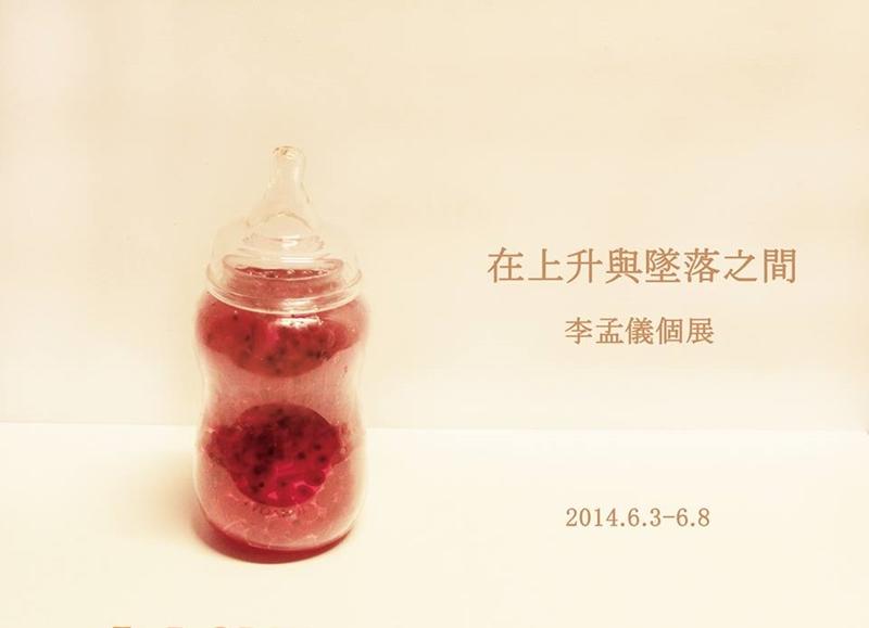 06/03(二)~06/08(日) 李孟儀畢業展/李孟儀