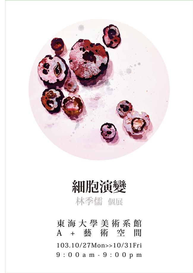 邀請卡海報-林季儒-2