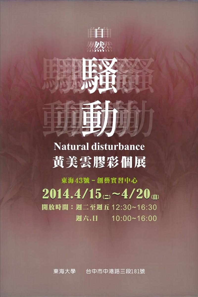 [東海43號]自然騷動 | 黃美雲