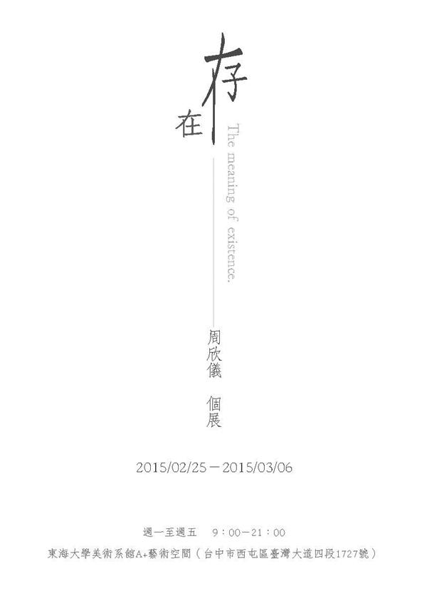 周欣儀_邀請卡反面-1