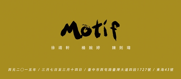 母題Motif_背面-1