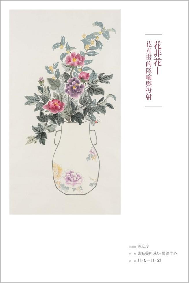[A+藝術空間]花非花:花卉畫的隱喻與投射  黃雅玲