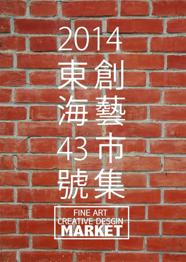 2014東海43號創藝市集