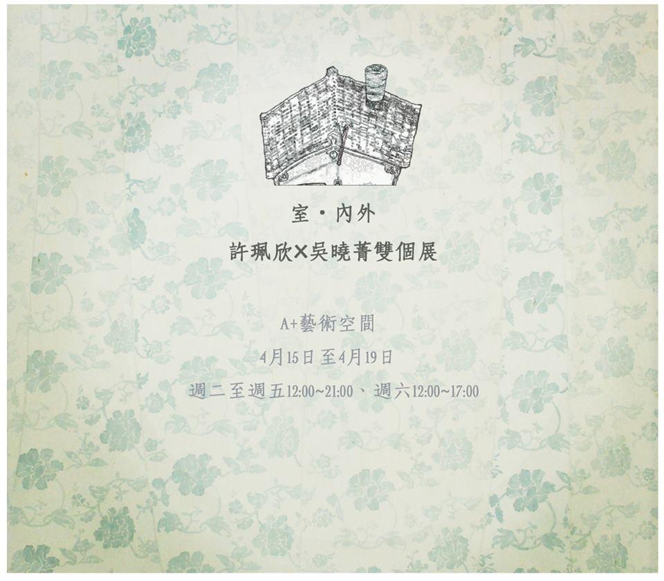 [A+藝術空間]室‧內外 | 許珮欣 吳曉菁