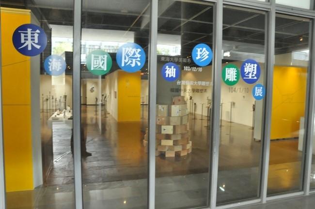 2014東海美術系袖珍雕塑創作、展覽及參訪計畫
