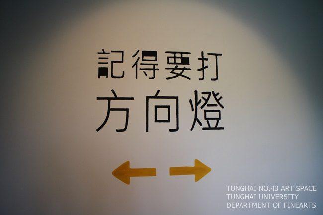 [東海43號] 記得要打方向燈─研究所實習策展II