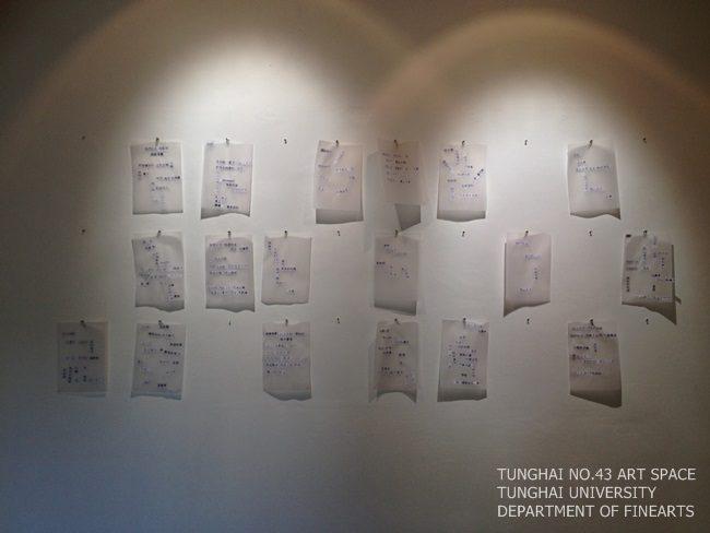 [東海43號] 生活的證據─研究所實習策展I