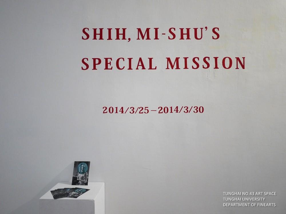 [東海43號]史秘疏特別任務表演給你看 | 謝佳蓉 王保君 梁悠萱