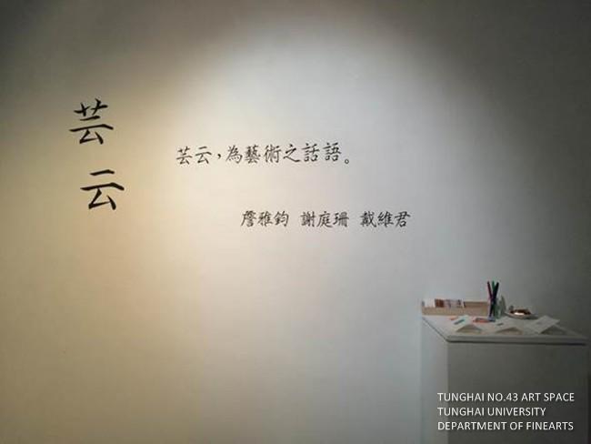 [東海43號]芸云|詹雅鈞、謝庭珊、戴維君