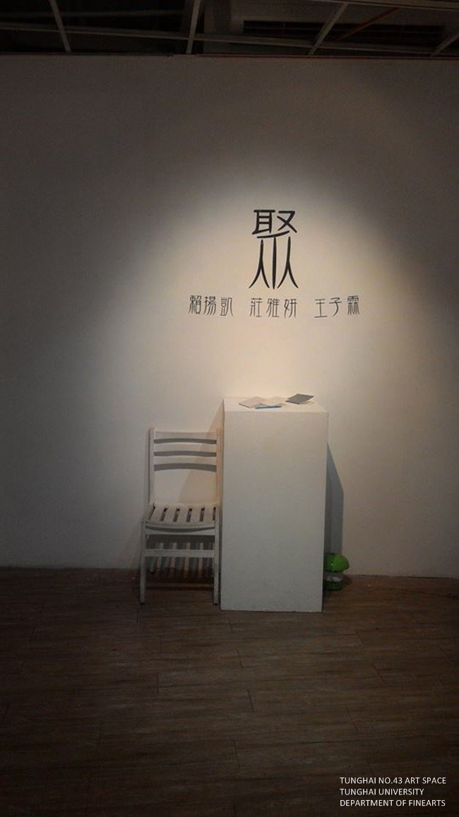 [東海43號]聚|賴揚凱、王子霖、莊雅妍