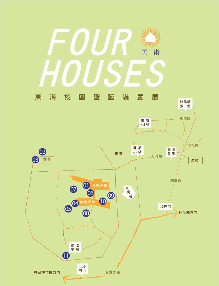2014 FOUR HOUSES東海大學聖誕裝置展覽地圖[第二校區特別版]