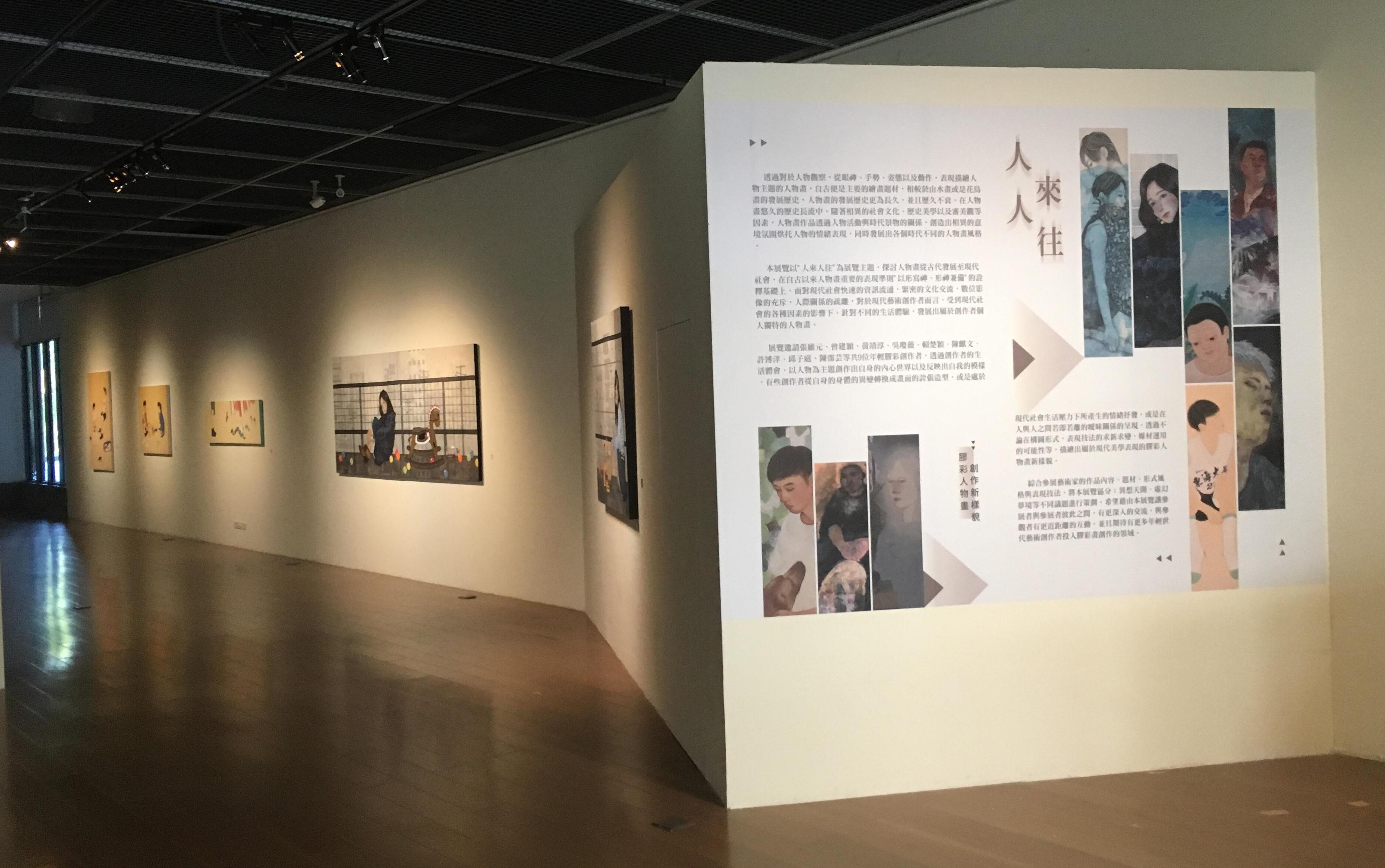 人來人往-膠彩人物畫創作新樣貌(2019/7/29-8/17,9/10-9/20)