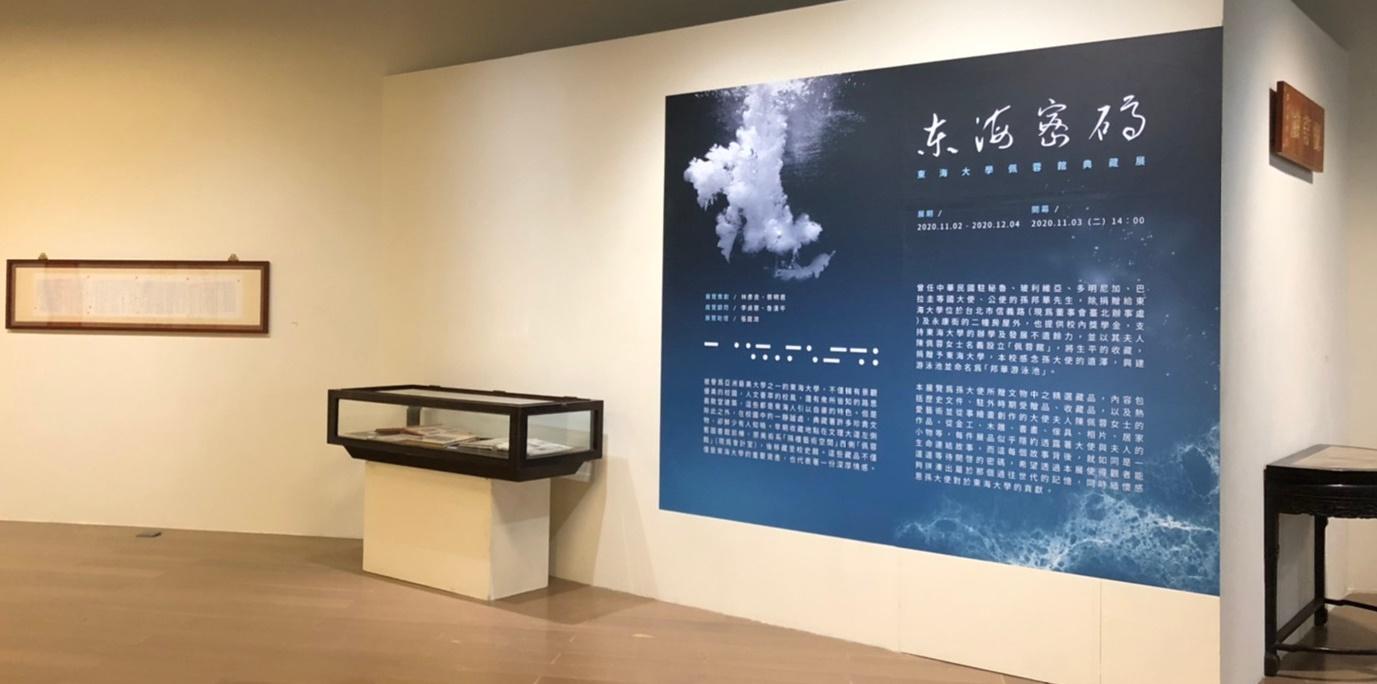 東海密碼-東海大學佩蓉館典藏展(2020/11/2-12/4)