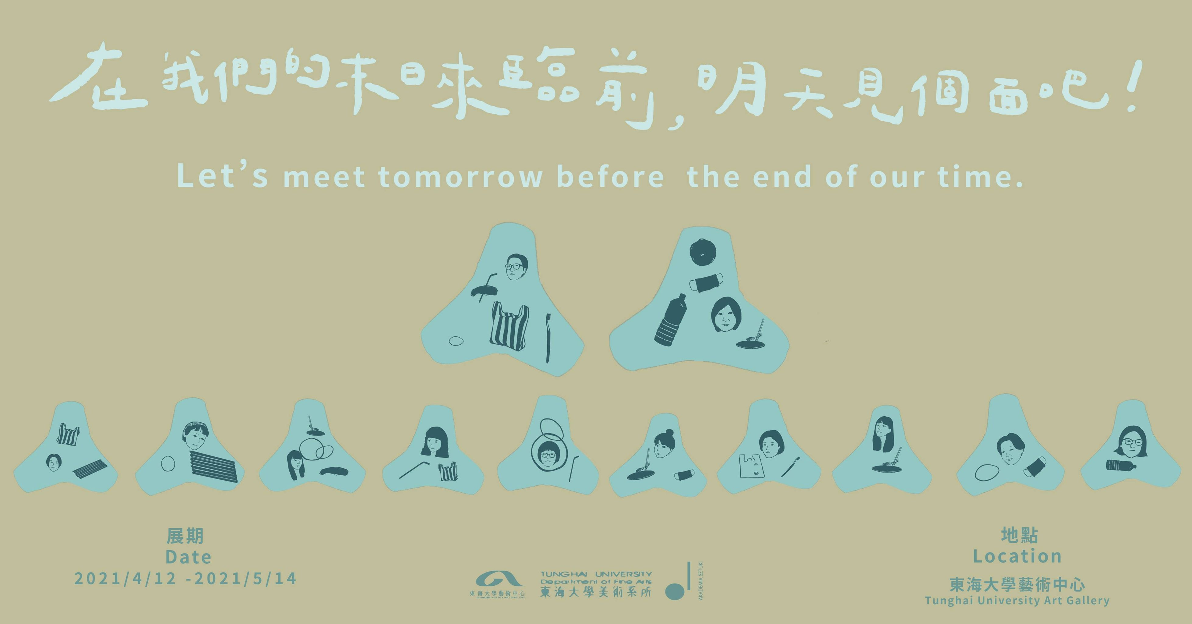 在我們的末日來臨前,明天見個面吧!(2021/04/12 -5/14)