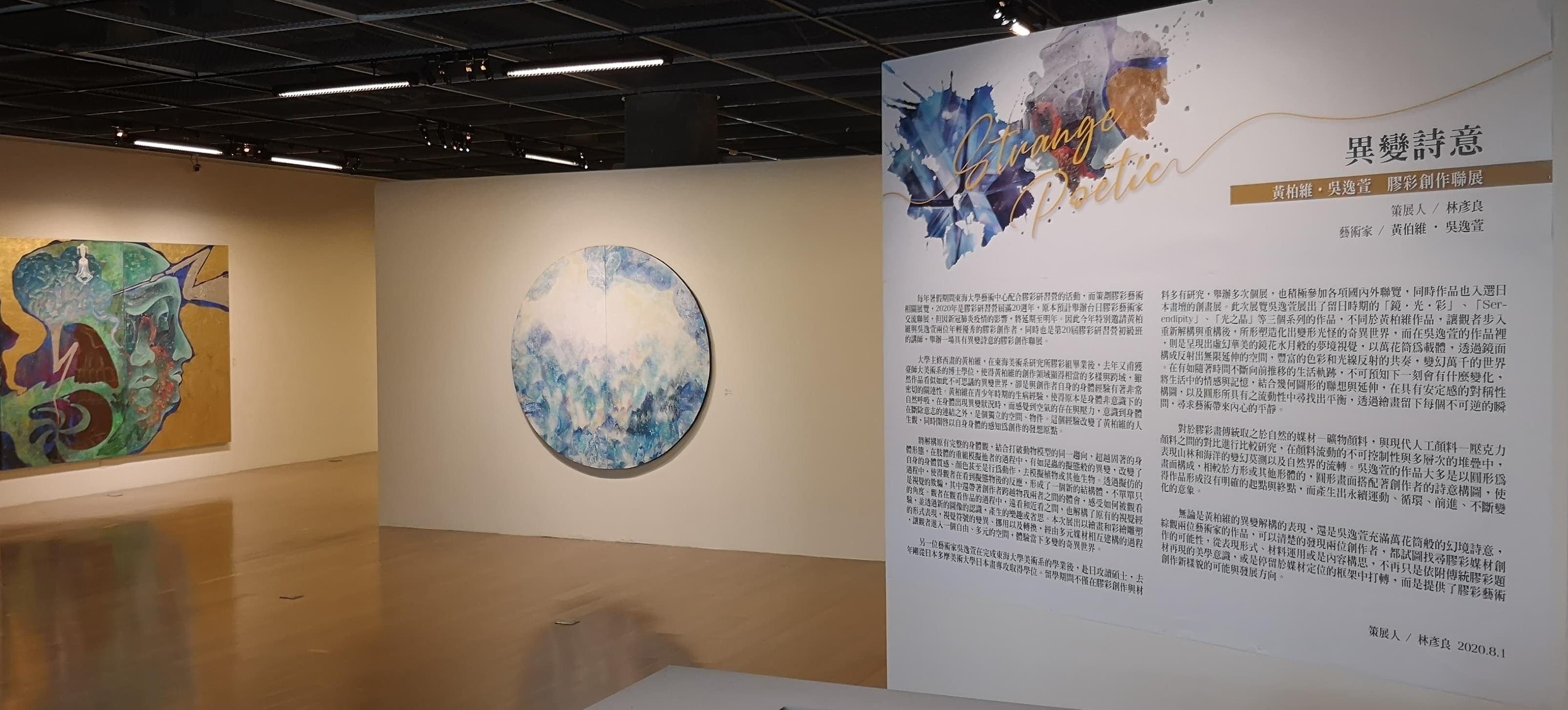 異變詩意-黃柏維 吳逸萱 膠彩創作聯展(2020/8/3-8/17)