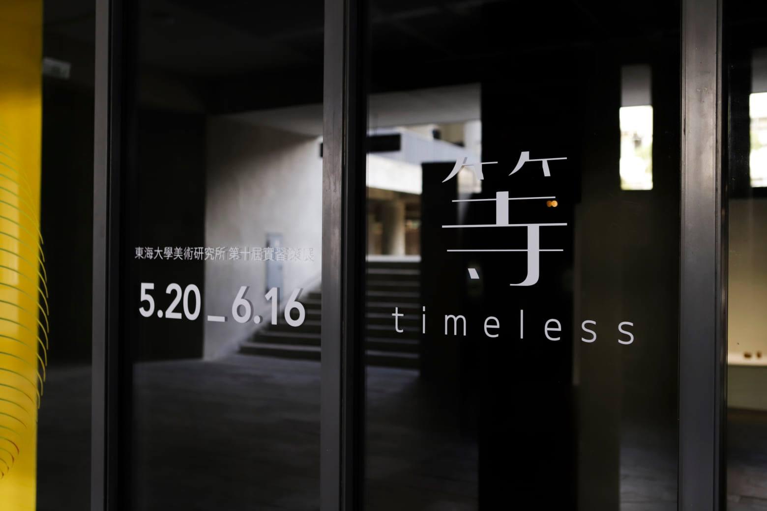 等Timeless-在可測與不可測的時間中迴旋(2021/5/20-6/16)