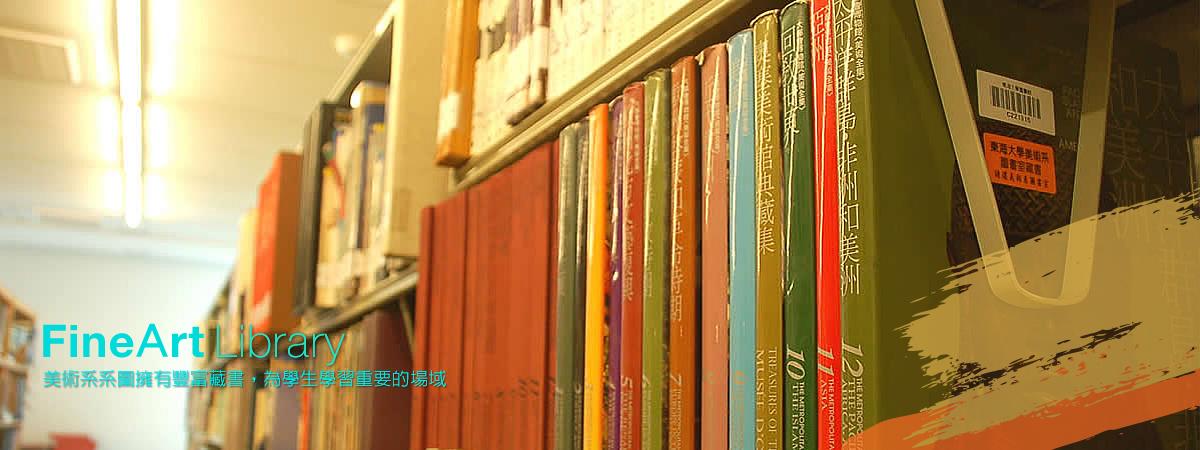 美術系系圖書館