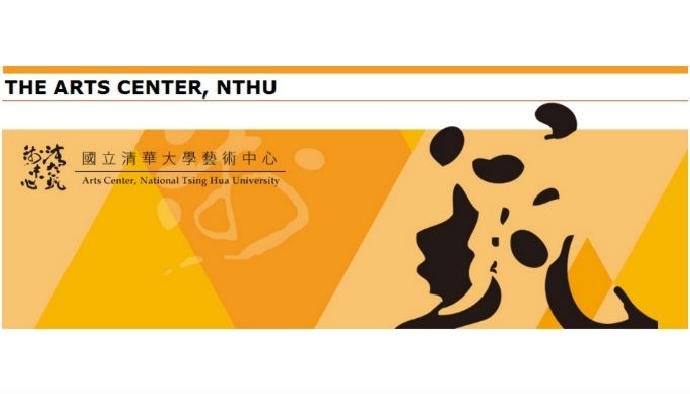國立清華大學藝術中心