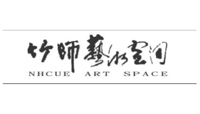 國立新竹師範大學藝術空間