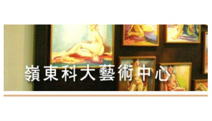 嶺東科技大學藝術中心