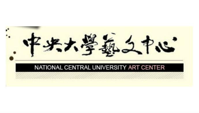 國立中央大學藝文中心