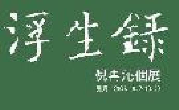 浮生錄 - 倪再沁個展