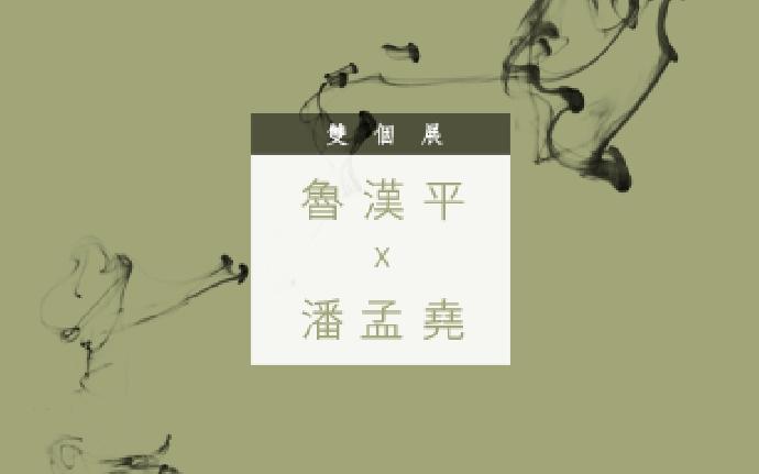 魯漢平x潘孟堯 雙個展
