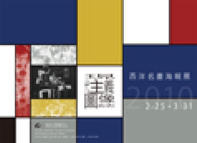 現代主義圖像誌-西洋名畫海報展