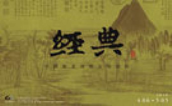 經典—中國繪畫複製品精選展