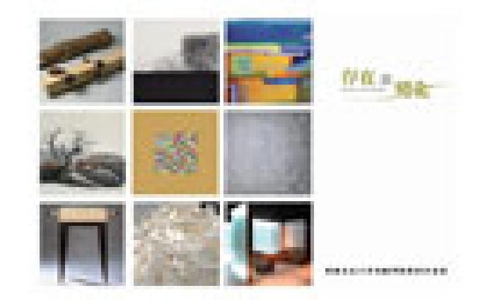 存在與變化—韓國弘益大學美術學院教授作品展