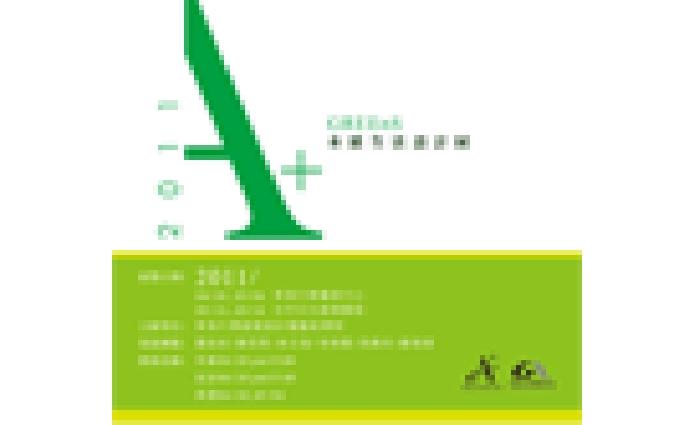 GREEnS 永續生活設計展