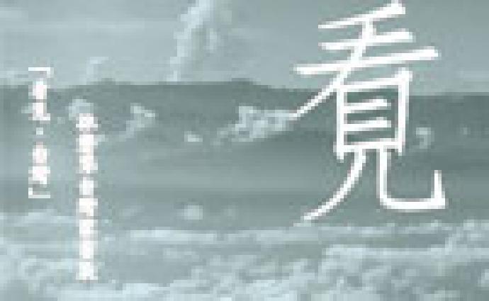 「看見,台灣」林磐聳台灣家書展
