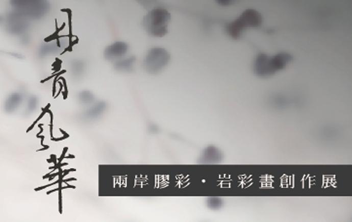 「丹青風華」兩岸膠彩‧岩彩畫創作展