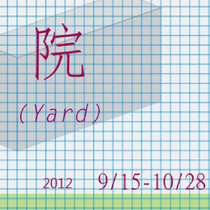 院  Yard