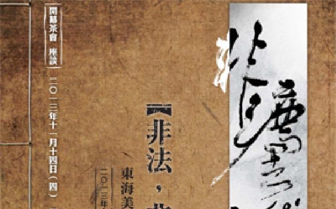 〈非法,非非法〉東海美術水墨三十年