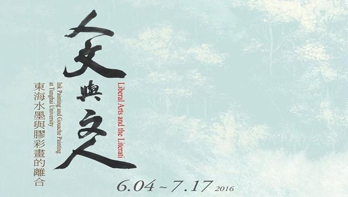 人文與文人-東海美術水墨與膠彩畫的離合-膠彩展