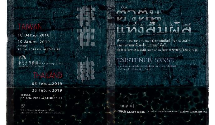 存在‧感-臺灣東海大學與泰國Silpakorn藝術大學教授作品交流展