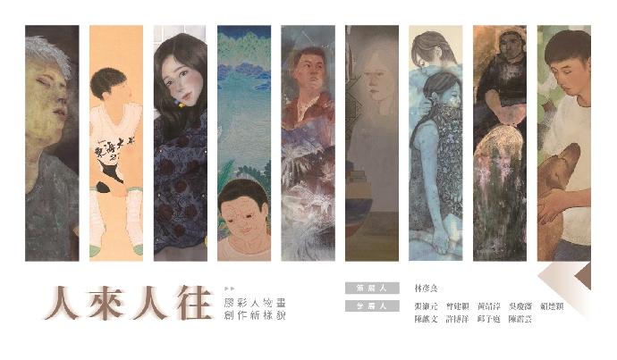 人來人往-膠彩人物畫創作新樣貌(108/4/29-8/17,9/10-9/20)