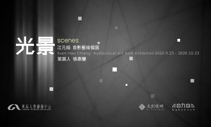 光景-江元皓 音影藝術個展
