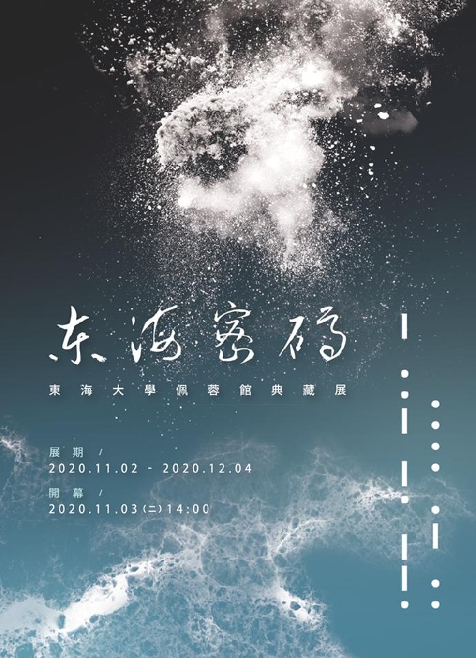 東海密碼-東海大學佩蓉館典藏展