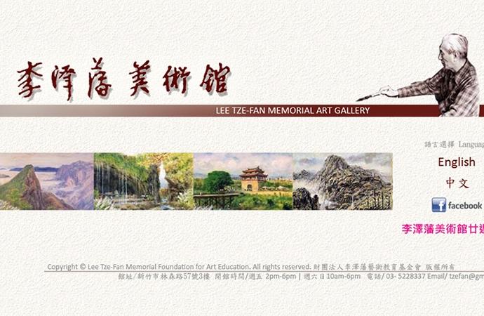 李澤藩美術館