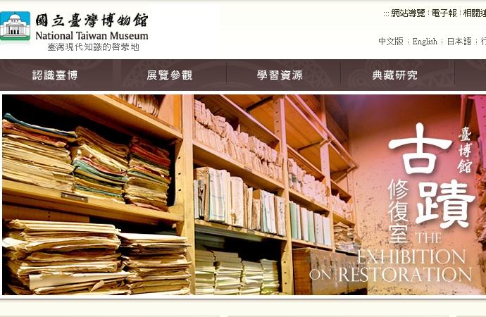 國立台灣博物館