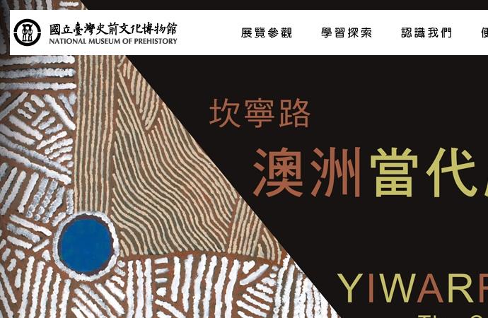 國立台灣史前文化博物館