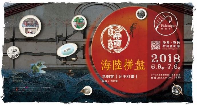 輪轉·海陸拼盤—魚刺客『台中計劃』